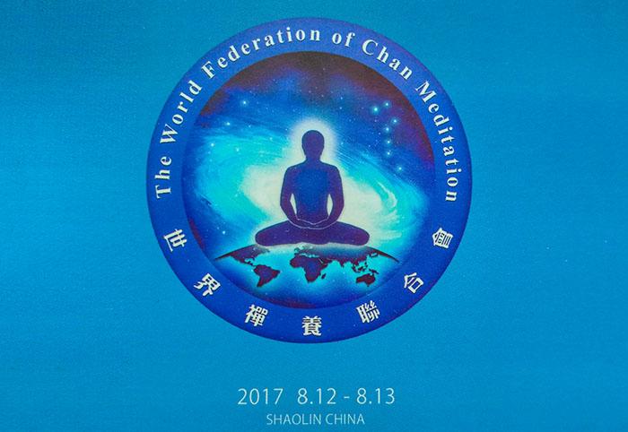 Das Logo des Weltweiten Verbandes für Zen (Chan) Meditation