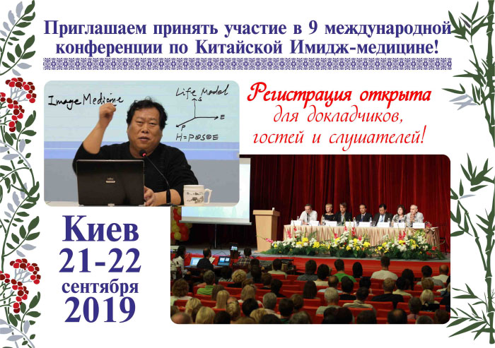 The 9th International Conference on IM and TCM