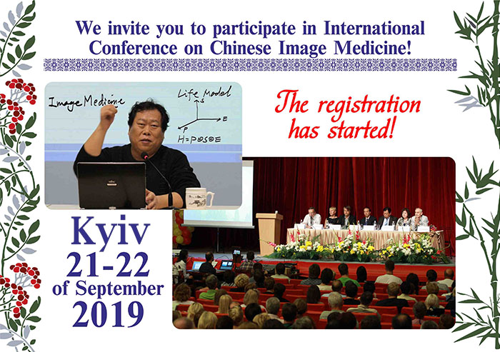 The IX International Conference on Chinese Image Medicine