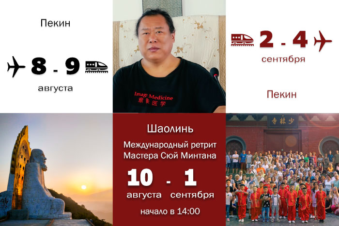 i shaolin 2019 ru 1