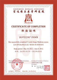 Сертификат Института «Кундавелл»